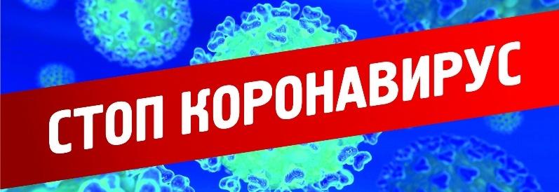 Стоп#коронавирус