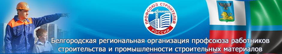 Белгородская региональная организация профсоюза работников строительства и промышленности строительных материалов